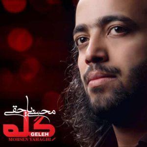 Mohsen Yahaghi Gele 300x300 دانلود آهنگ محسن یاحقی همخونه