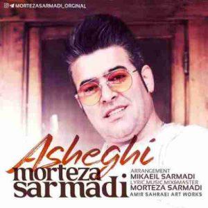 Morteza Sarmadi Asheghi  1554412488 87.107.58.110 300x300 دانلود آهنگ جدید مرتضی سرمدی عاشقی
