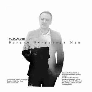 Takavash Baraye Geryehaye Man  1554638760 87.107.57.100 300x300 دانلود آهنگ جدید تکاوش برای گریه های من