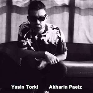 دانلود آهنگ جدید یاسین ترکی آخرین پاییز