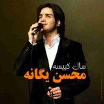 دانلود آهنگ محسن یگانه خیال