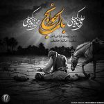 دانلود آهنگ علی زند وکیلی و محمد زند وکیلی باب الحوائج