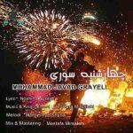 دانلود آهنگ محمد جواد گرایلی چهارشنبه سوری