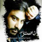 دانلود آهنگ ناصر عبداللهی شیوه ما