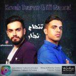 دانلود آهنگ جدید کاوه توران و علی رضایی تنهام نذار