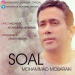 دانلود آهنگ جدید محمد مبارکی سئوال