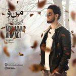 دانلود آهنگ جدید محمد احمدی منو پاییز