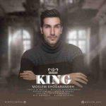 دانلود آهنگ جدید مسلم خدابنده پادشاه
