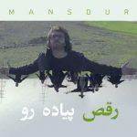 دانلود آهنگ جدید منصور رقص پیاده رو