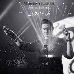 دانلود ریمیکس جدید محسن یگانه نم بارون