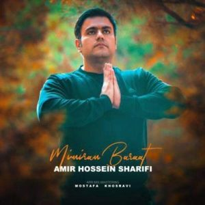 دانلود آهنگ جدید امیر حسین شریفی میمیرم