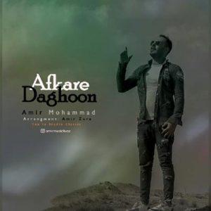 دانلود آهنگ جدید امیر محمد افکار داغون