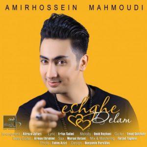 دانلود آهنگ جدید امیر حسین محمودی عشقه دلم