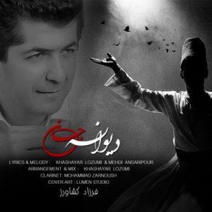 Farzad Keshavarz Divaneh Jan 300x300 دانلود آهنگ جدید فرزاد کشاورز دیوانه جان