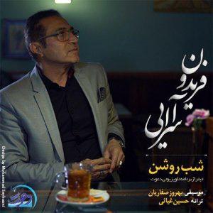 Fereydoun Asraei Shabe Roshan 300x300 دانلود آهنگ جدید فریدون آسرایی شب روشن