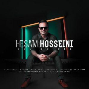دانلود آهنگ جدید حسام حسینی دل به دل