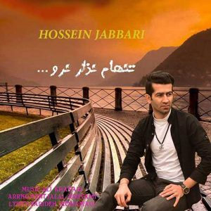 دانلود آهنگ جدید حسین جباری تنهام نذار نرو