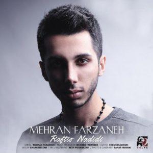 Mehran Farzaneh Raftio Nadidi 300x300 دانلود آهنگ جدید مهران فرزانه رفتی و همچنين ندیدی