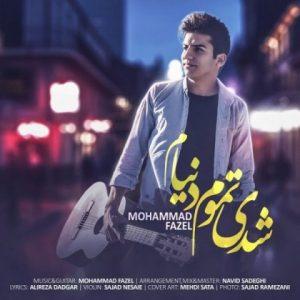 دانلود آهنگ جدید محمد فاضل شدی تموم دنیام
