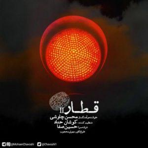 دانلود ریمیکس جدید محسن چاوشی قطار