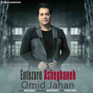 Omid Jahan Entezare Asheghaneh 300x300 دانلود آهنگ جدید امید جهان انتظار عاشقانه