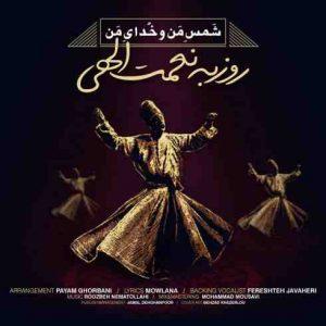Roozbeh Nematollahi Shamse Mano Khodaye Man 300x300 دانلود آهنگ جدید روزبه نعمت الهی شمس من و همچنين خدای من