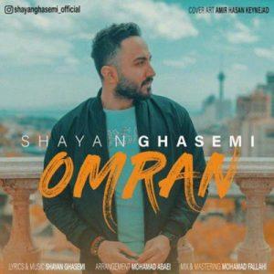Shayan Ghasemi Called Omran 300x300 دانلود آهنگ جدید شایان قاسمی عمرا