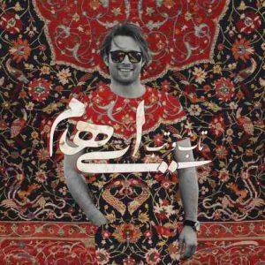 Ehaam Taab O Tab 300x300 دانلود آهنگ جدید ایهام تب و همچنين تاب