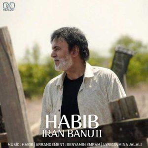دانلود آهنگ جدید حبیب ایران بانو