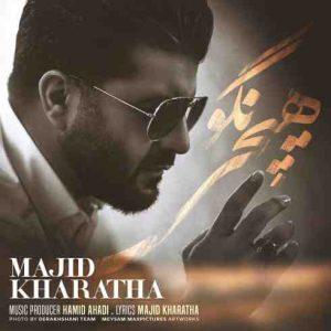 Majid Kharatha Hichi Nagoo 300x300 دانلود آهنگ جدید مجید خراطها هیچی نگو