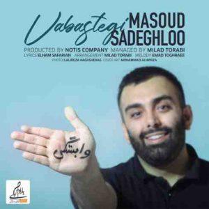 دانلود آهنگ جدید مسعود صادقلو وابستگی