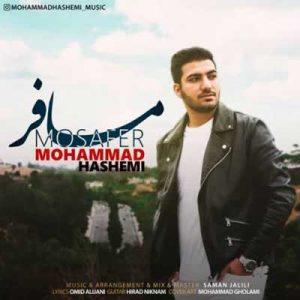 دانلود آهنگ جدید محمد هاشمی مسافر