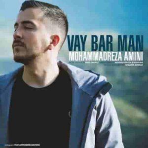 دانلود آهنگ جدید محمدرضا امینی وای بر من
