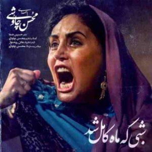Mohsen Chavoshi Shabi Ke Mah Kamel Shod 300x300 دانلود آهنگ جدید محسن چاوشی شبی که ماه کامل شد