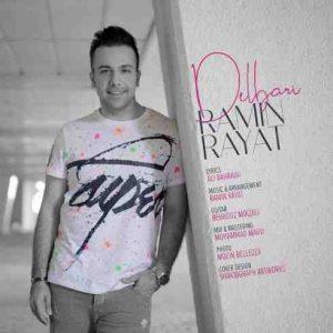 Ramin Rayat Delbari 300x300 دانلود آهنگ جدید رامین رعیت دلبری