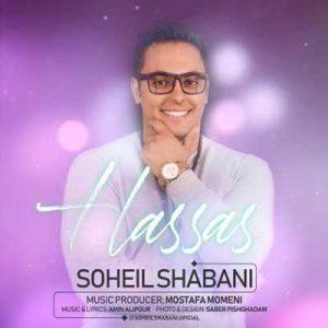 Soheil Shabani Called Hassas 300x300 دانلود آهنگ جدید سهیل شعبانی حساس