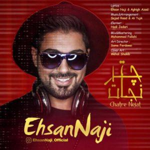 دانلود آهنگ جدید احسان ناجی چتر نجات