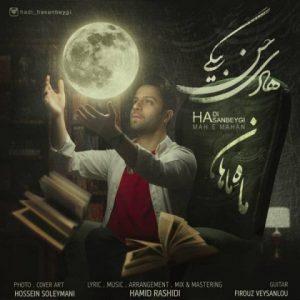دانلود آهنگ جدید هادی حسن بیگی ماه ماهان
