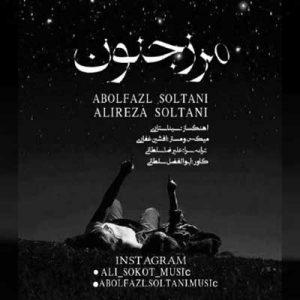 دانلود آهنگ جدید ابوالفضل و علیرضا سلطانی مرز جنون