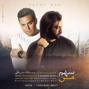 Amir Rashidian Sahme Man Ft Babak Mafi 300x300 دانلود آهنگ جدید بابک مافی و همچنين امیر رشیدیان سهم من