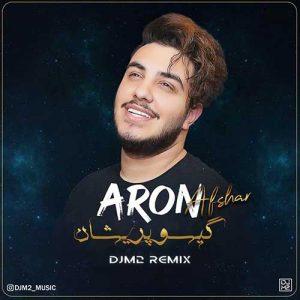 Aron Afshar Gisoo Parishan Remix 300x300 دانلود ریمیکس جدید آرون افشار گیسو پریشان