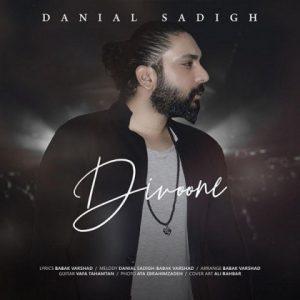 دانلود آهنگ جدید دانیال صدیق دیوونه