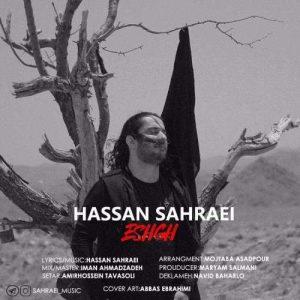 دانلود آهنگ جدید حسن صحرایی عشق