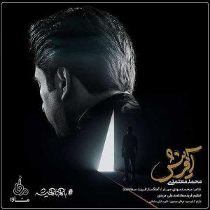 دانلود آهنگ جدید محمد معتمدی آفرینش