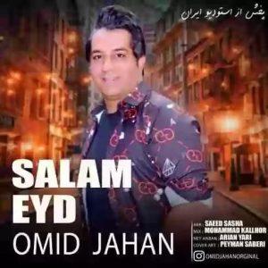 دانلود آهنگ جدید امید جهان سلام عید