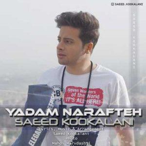 Saeed Kookalani Called Yadam Narafteh 300x300 دانلود آهنگ جدید سعید کوکلانی یادم نرفته