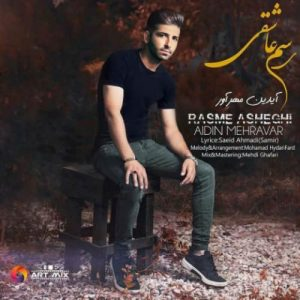 Aidin Mehravar Rasme Asheghi 300x300 دانلود آهنگ جدید آیدین مهرآور رسم عاشقی