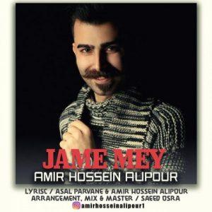 دانلود آهنگ جدید امیرحسین علیپور جام می