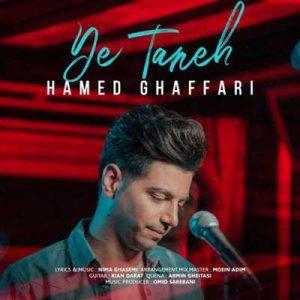 Hamed Ghaffari Called Ye Taneh 300x300 دانلود آهنگ جدید حامد غفاری یه تنه