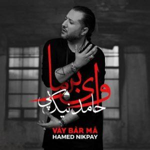 Hamed Nikpay Vay Bar Ma  300x300 دانلود آهنگ جدید حامد نیک پی وای بر ما
